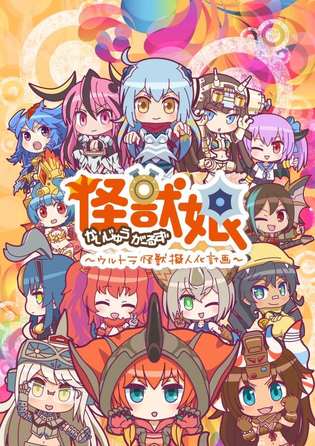 kaijuu_girls_ultra_kaijuu_gijinka_keikaku_2_7218