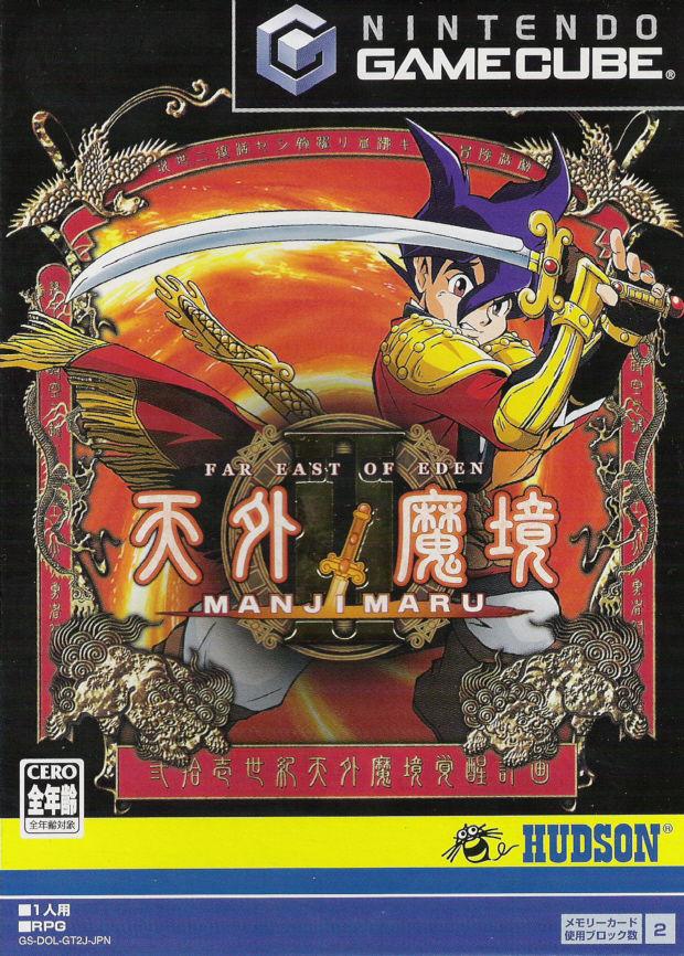 44936-tengai-makyo-ii-manjimaru-gamecube-front-cover